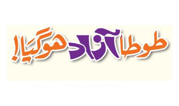 Tota Azad