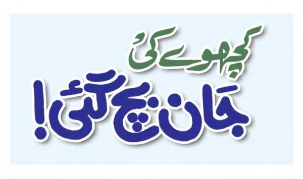 Kachway Ki Jaan