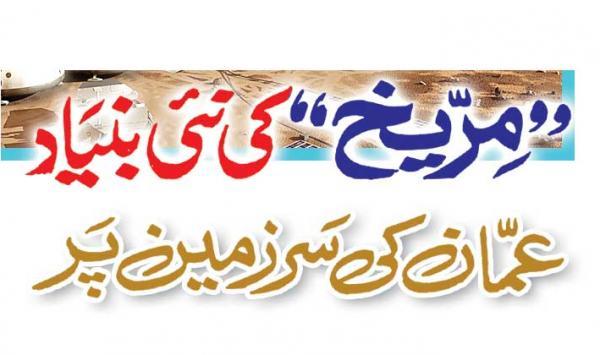 Mareekh Ki Nahe Bunyad