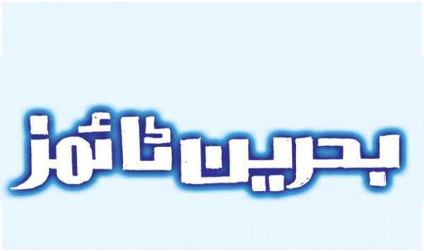 Bahrain Times