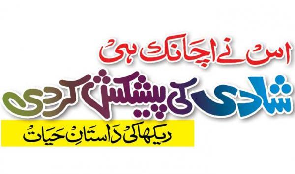 Rekha Ke Dastan E Hayaat
