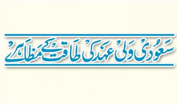 Wali Ehad Ki Taqat