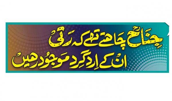 Jinnah Chathe The