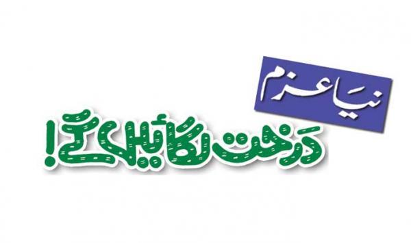 Naya Azm