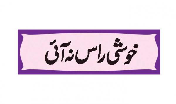 Khushi Raas