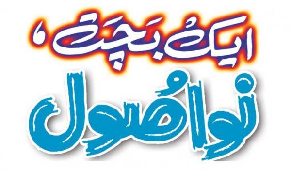 Ek Bachat