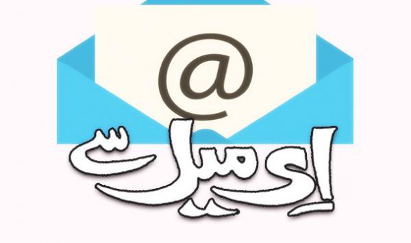 E Mail Say