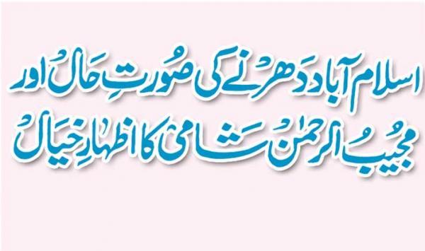 Islamabad Dharne Ke Sorat E Haal