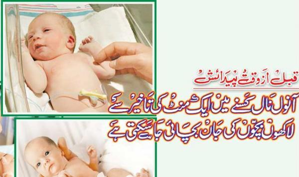 Qabal Az Waqt