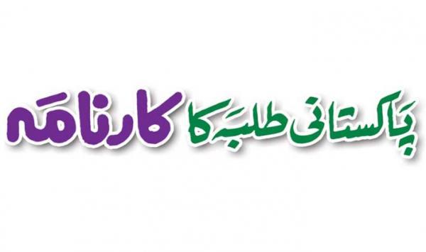 Pakistani Talba