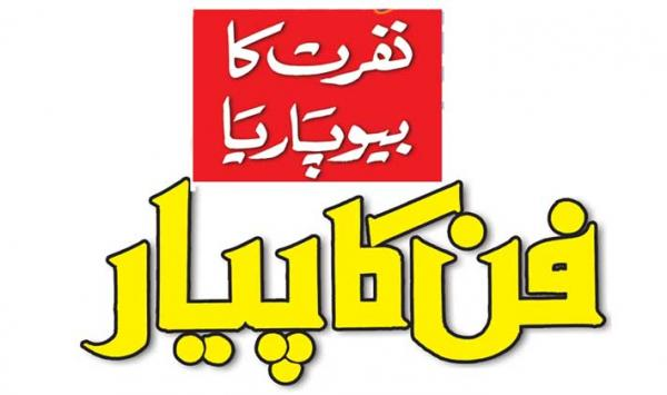 Nafrat Ka Byopar