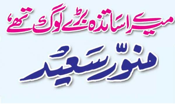 Munawaar Saeed