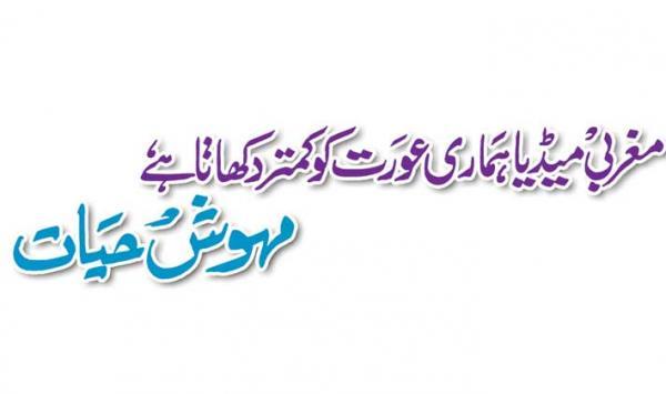 Maghribi Media