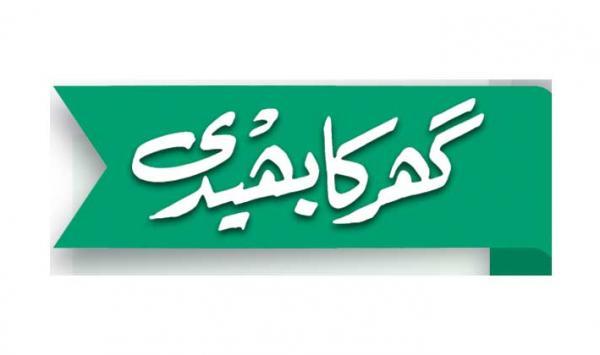 Ghar Ka Behdi