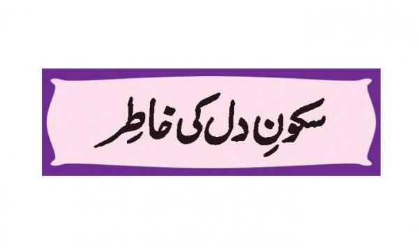 Dil Ki Khatir