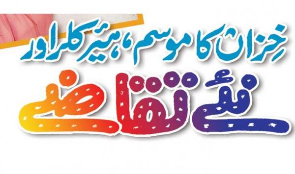 Khiza Ka Mousam