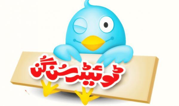 Twitter Sun Gun