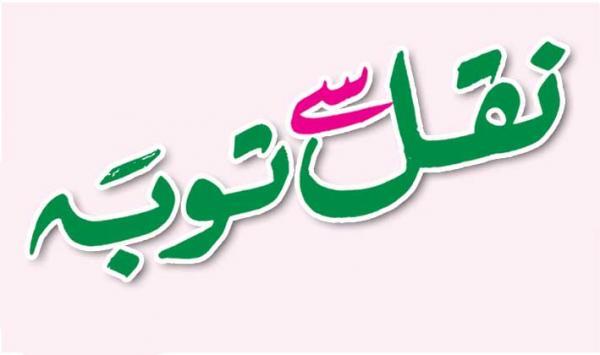 Naql Say