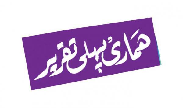 Pehli Taqrer