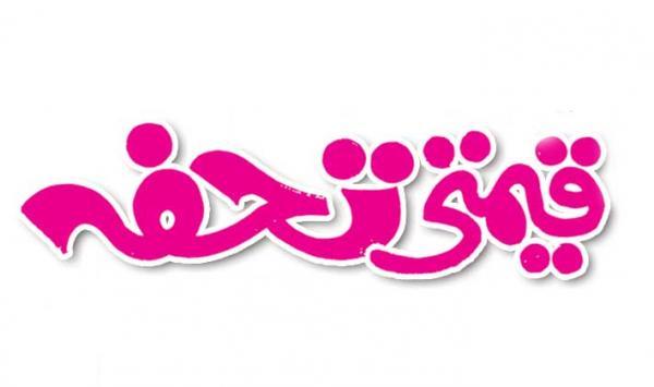 Qeemti Tohfa