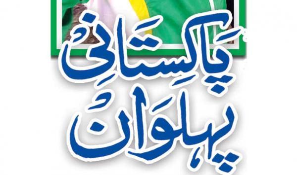 Pakistani Pehalwan