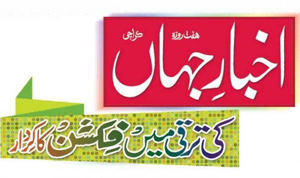 Akhbar E Jehan Ki Taraqqi