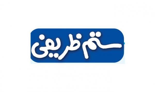 Sitam Zareefi
