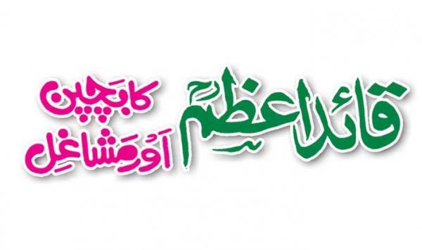 Quaid E Azam Bachpan