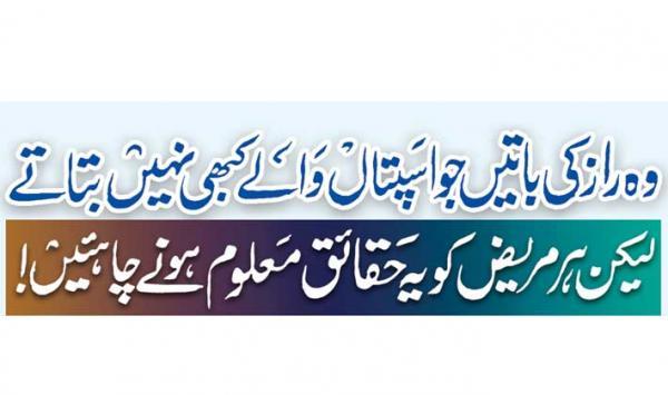 Woh Raaz Ki Batain