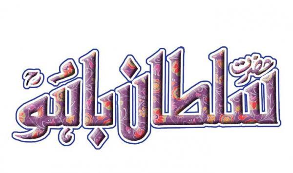 Sultan Baho 1