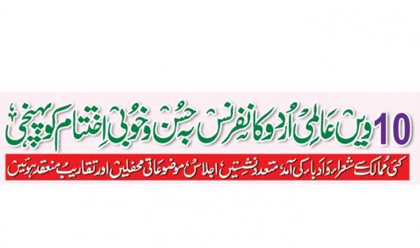 Almi Urdu Conference