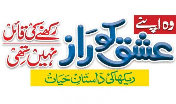 Rekha Ki Dastan E Hayaat