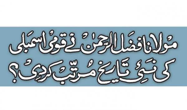 Moulana Fazal Ur Rehman
