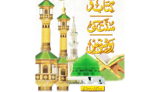 Kitab O Sunnat Ki Roshni