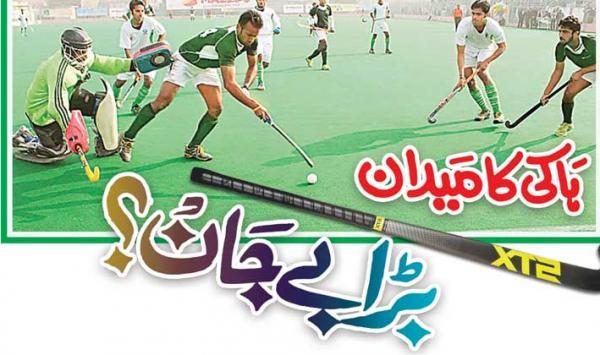 Hockey Ka