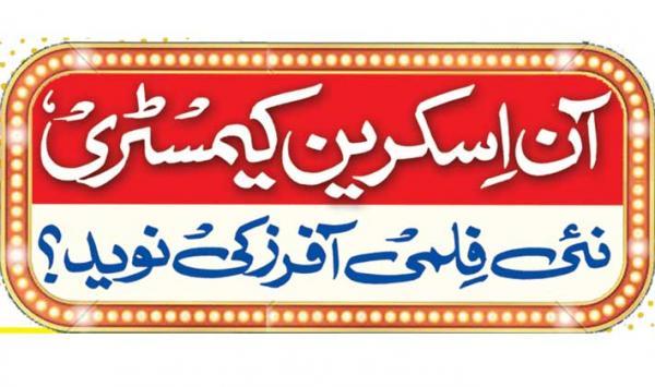 Naye Film Offer