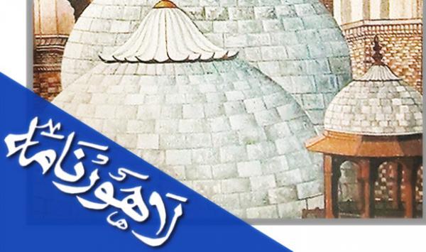 Lahore Nama