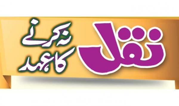Naqal Na