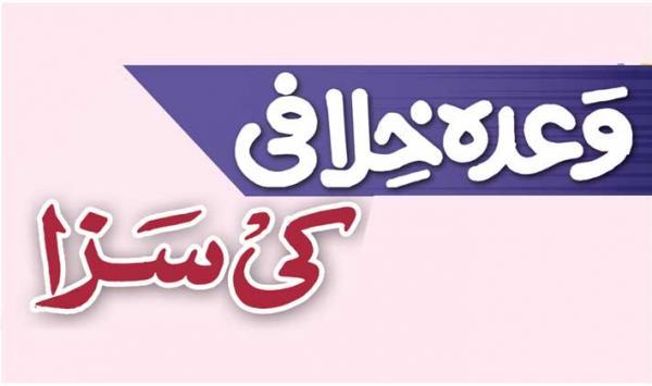 Wada Khilafi
