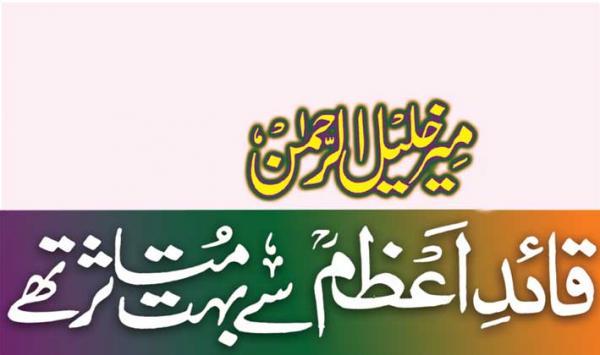 Mir Khalil Ur Rehman