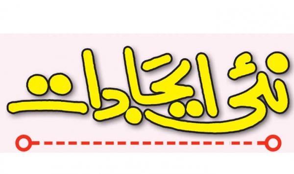 Naye Ejadat