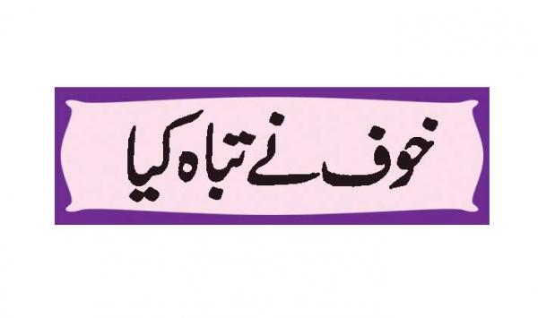 Khouf Ne