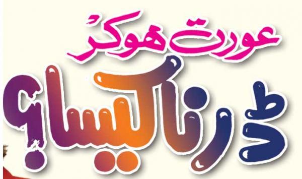 Aurat Ho