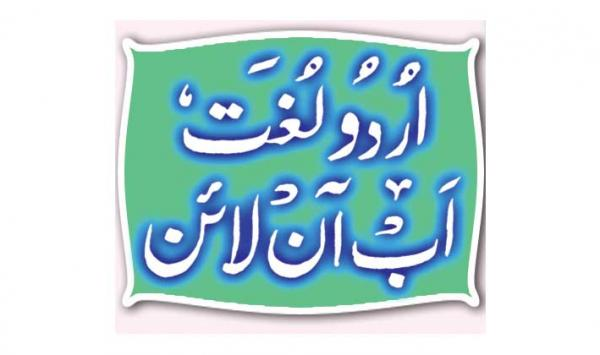 Urdu Lugat