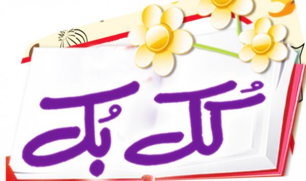 Shakar Qadi