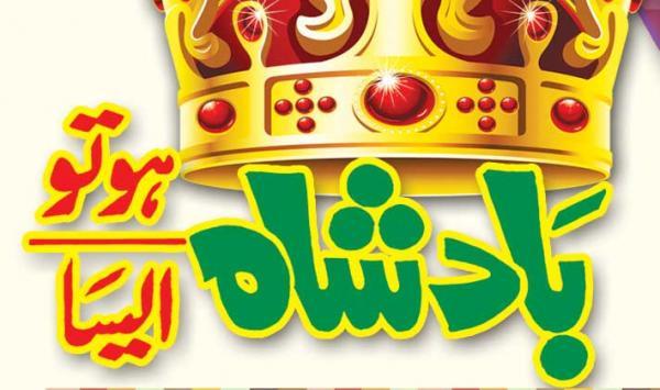 Bafshah