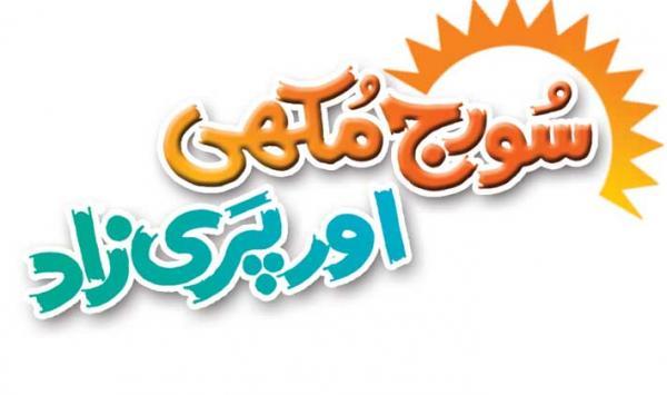 Suraj Makhi