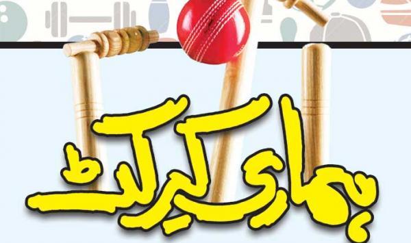 Hamare Cricket