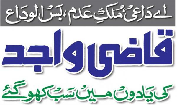 Qazi Wajid
