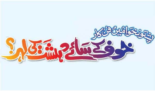 Pashton Khuwa Main Fankar